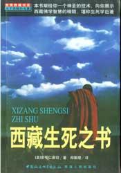 《西藏生死之书》献给你一个神圣的技术,向你展示西藏佛学智慧的精髓,堪称生死学巨著,此书语言生动流畅、优雅从容,每一个章节,第一段文字读来均让人感动不已,堪称为人人必读必受持的经典之作