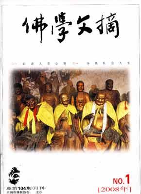 2008年第1期佛学文摘
