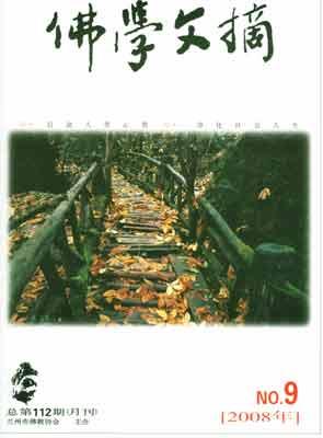 2008年第9期《佛学文摘》(欢迎赞助、欢迎索取)