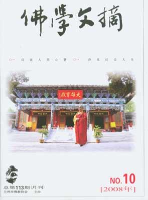 2008年第10期《佛学文摘》(欢迎赞助、欢迎索取)