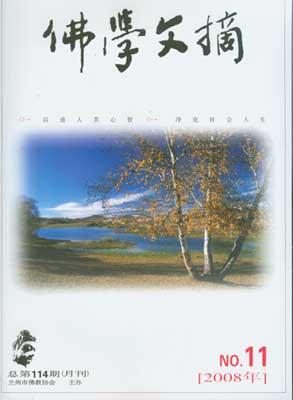 2008年第11期《佛学文摘》(欢迎赞助、欢迎索取)