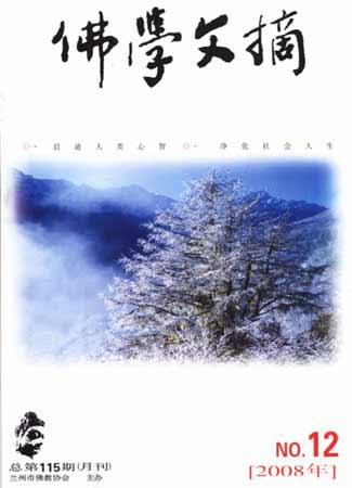 2008年第12期《佛学文摘》(欢迎赞助、欢迎索取)