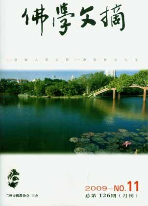 2009年第11期《佛学文摘》(欢迎赞助、欢迎索取)