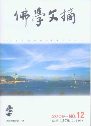 2009年第12期《佛学文摘》(欢迎赞助、欢迎索取)