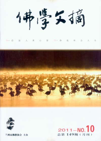2011年第10期《佛学文摘》配图