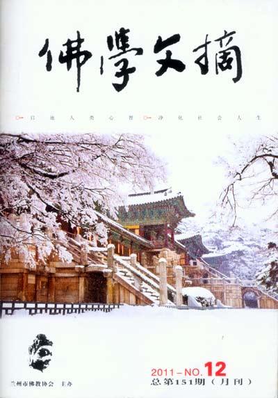 2011年第12期《佛学文摘》配图