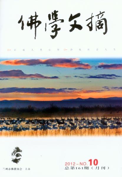 2012年《佛学文摘》第10期