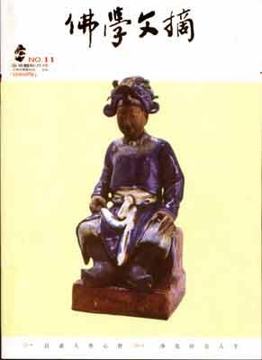 2006年第11期佛学文摘